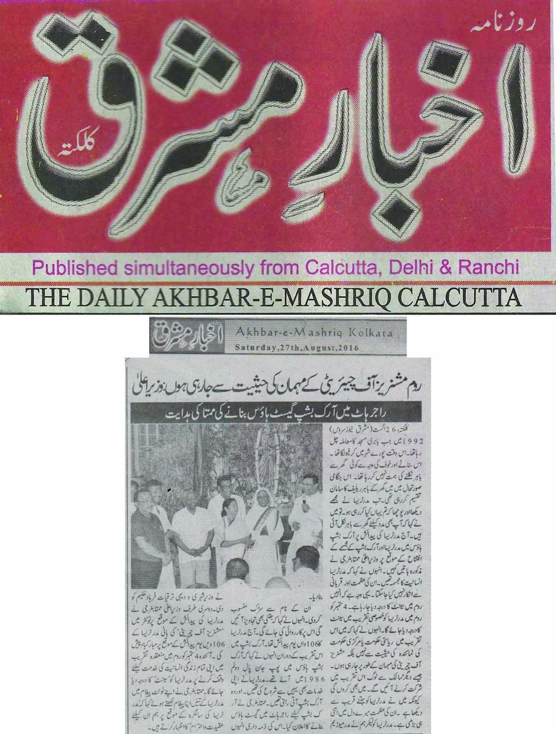 Akhbar-e-Mashriq