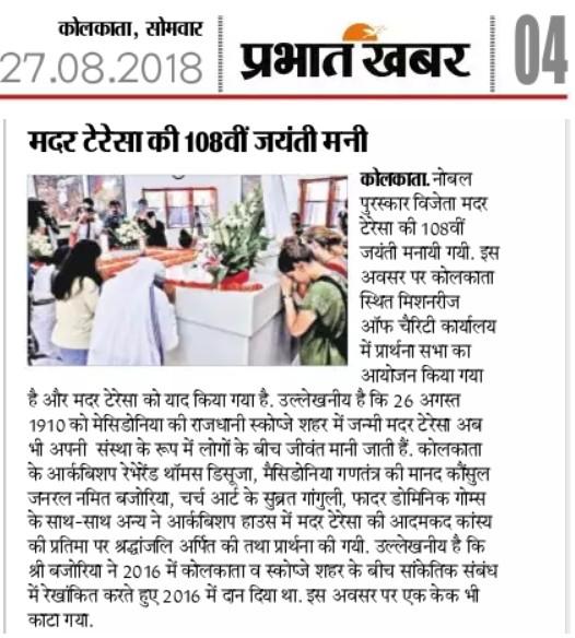 Pravat Khabor 26-08-18