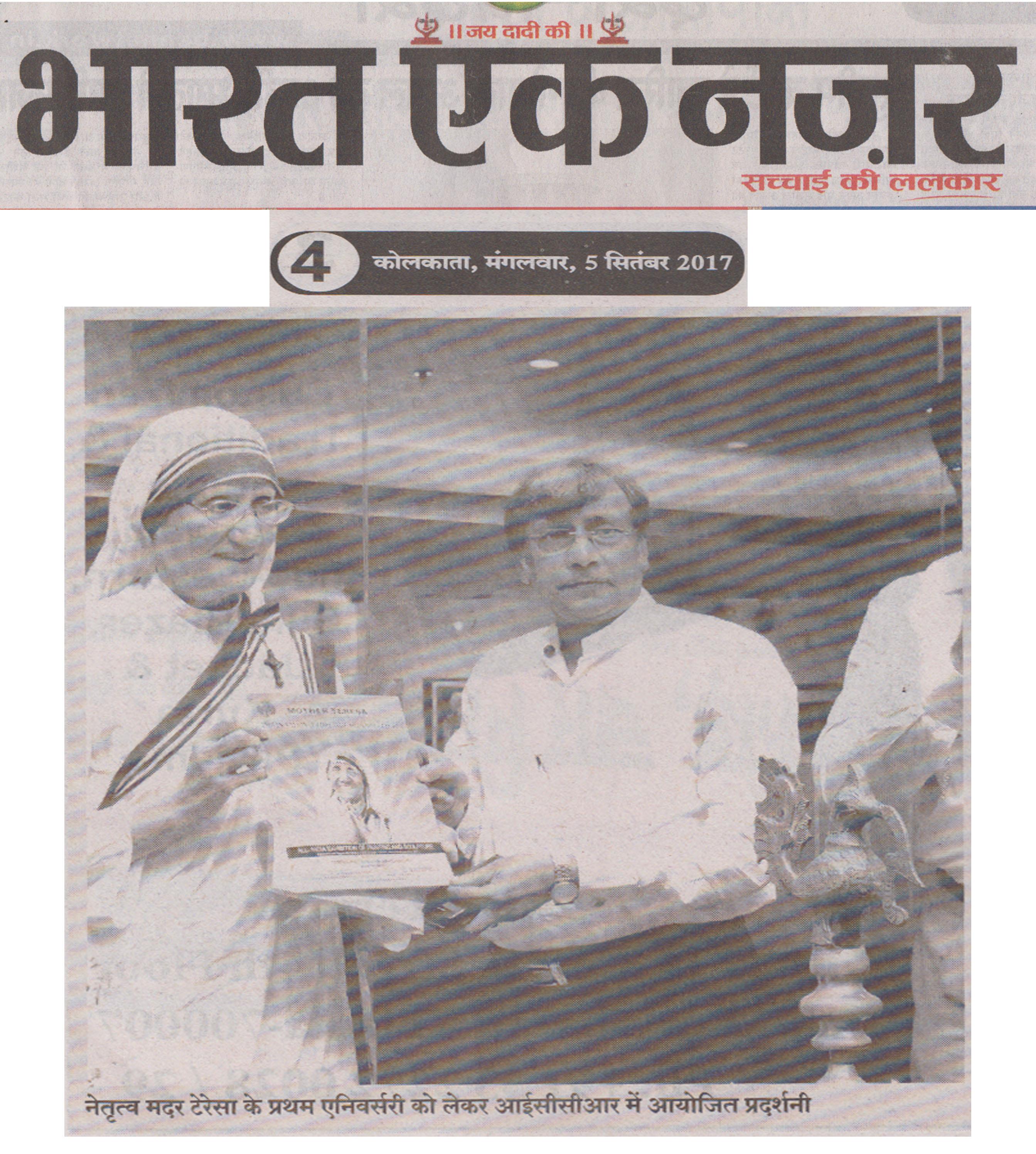 Mother Teresa, Bharat Ek Najar, Page-4, Date-05.09