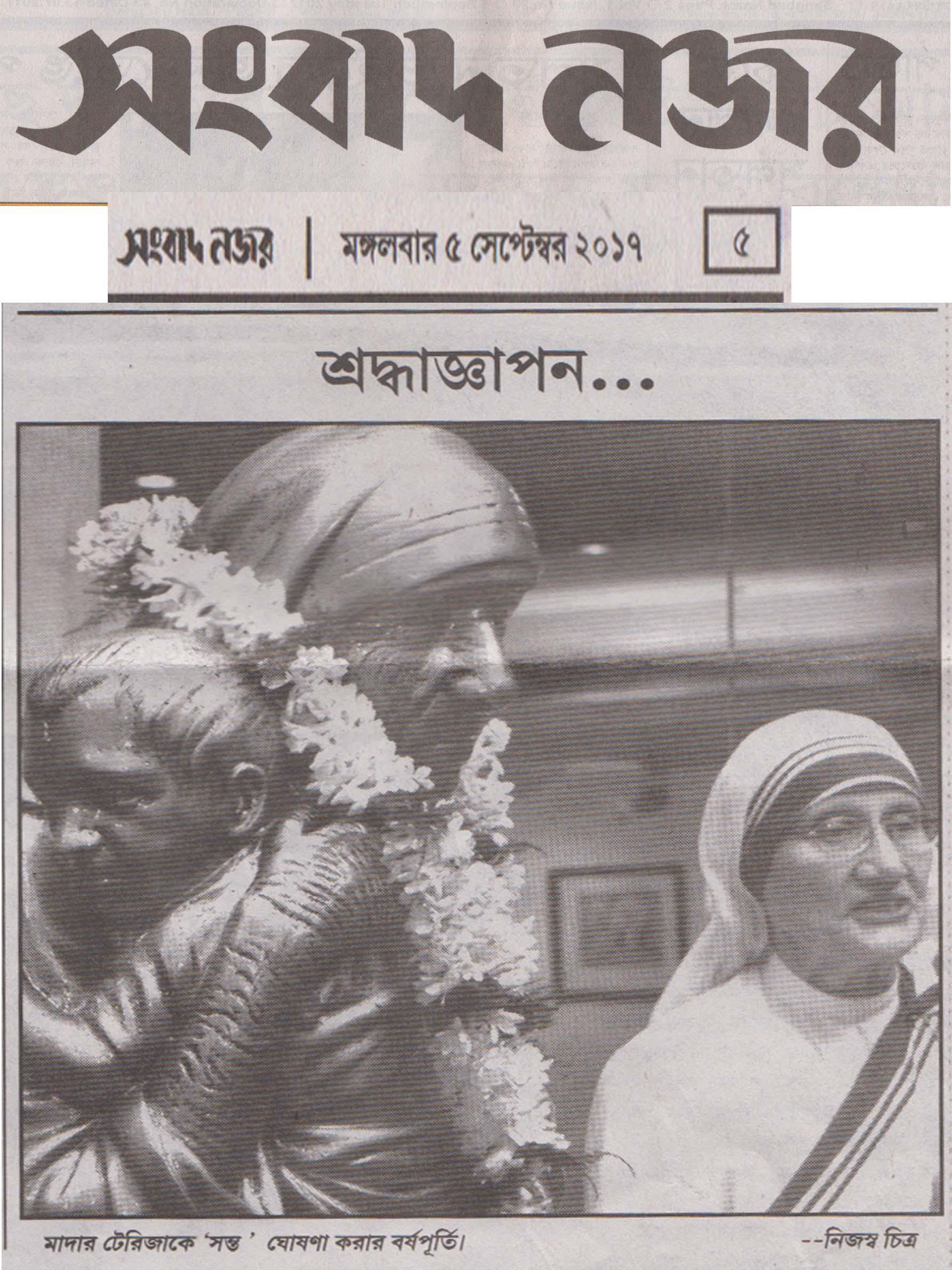 Mother Teresa, Sambad Najar, Page-5, Date-05.09.2017